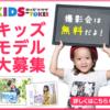我が子がモデルに?無料サービスを利用してプロに子供写真を撮ってもらおう!