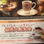 モーニングが無料!!元町珈琲のキャンペーンが面白い!