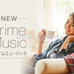 Amazonがやばい!!今度は音楽が無料に!音楽知らなくても即カフェ気分が味わえる!