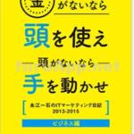 商売するならこの本は読むべき!マーケティングがよく分かる本